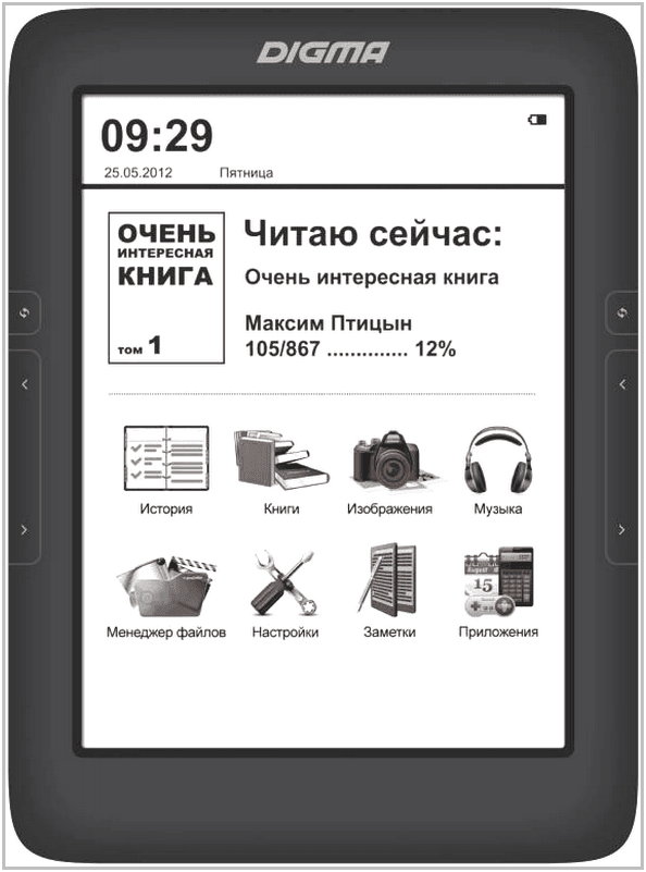 Электронная книга Digma T645