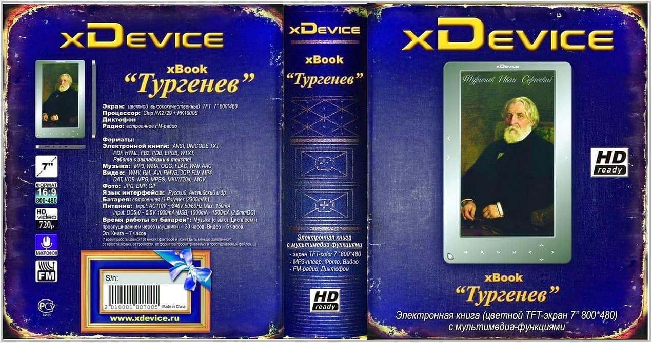 xdevice-xbook-turgenev-4gb-8.jpg