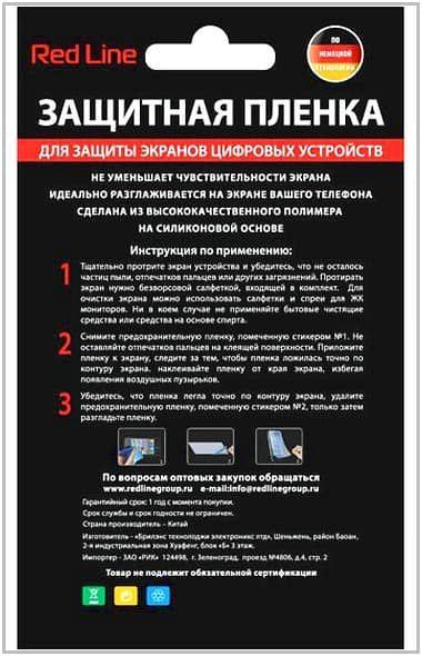 zashitnaya-plenka-dlya-gmini-magicbook-s701-red-line-7-2.jpg
