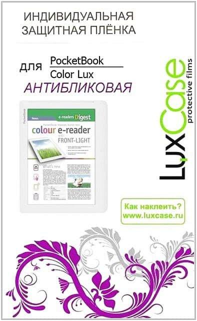 Защитная плёнка для PocketBook Color Lux LuxCase антибликовая
