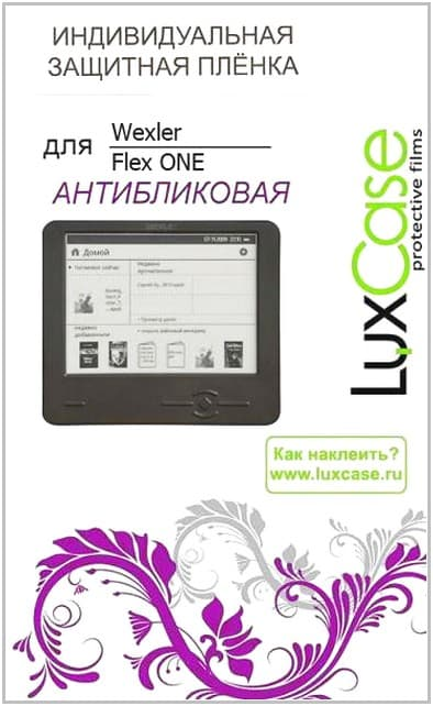 Защитная плёнка для Wexler Flex ONE LuxCase антибликовая
